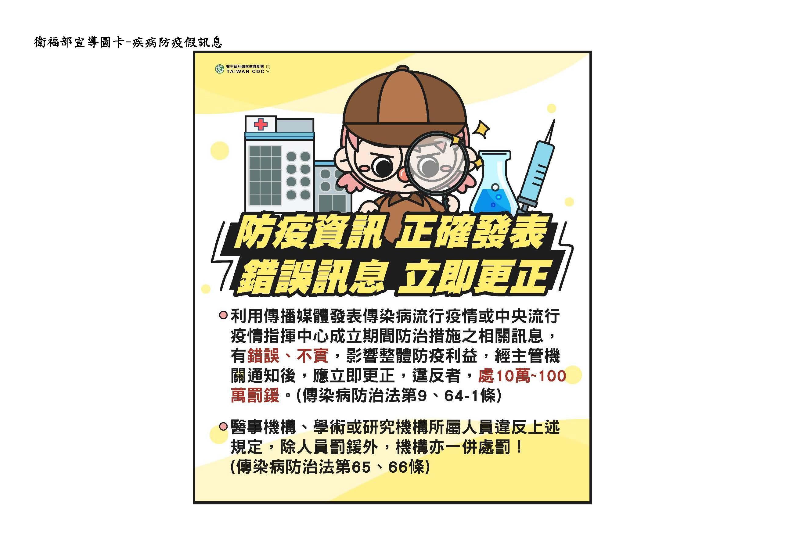 衛福部 宣導圖卡 -疾病防制假訊息 疾病防制假訊息2.jpg