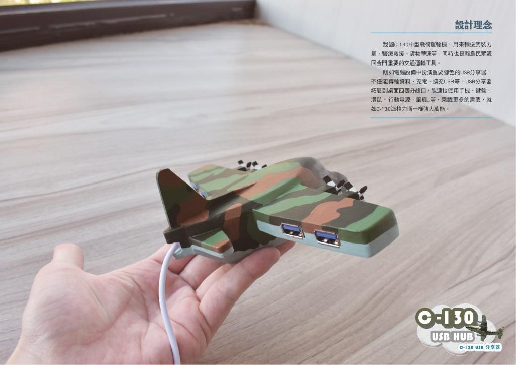 C130 USBHUB表板 -02