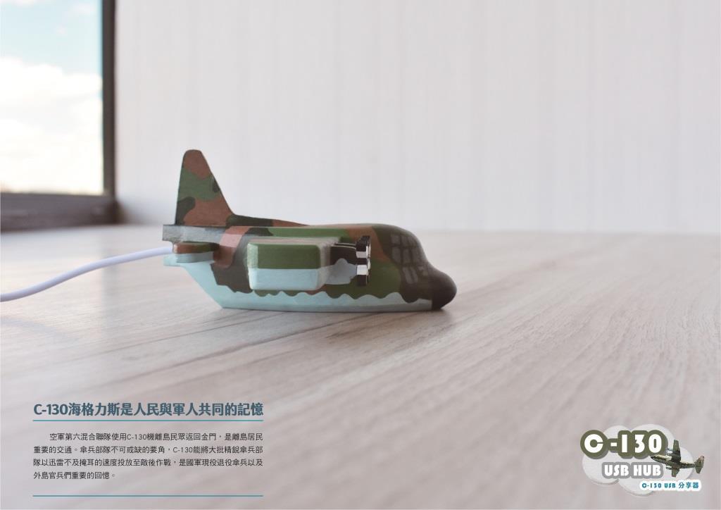 C130 USBHUB表板 -04