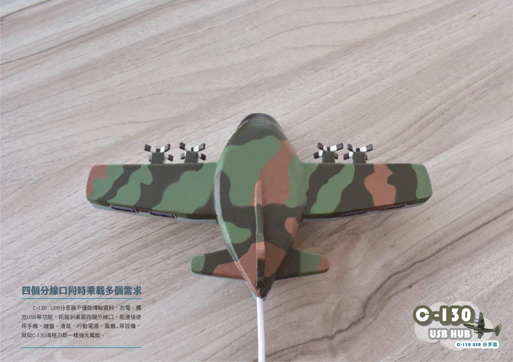 C130 USBHUB表板 -05