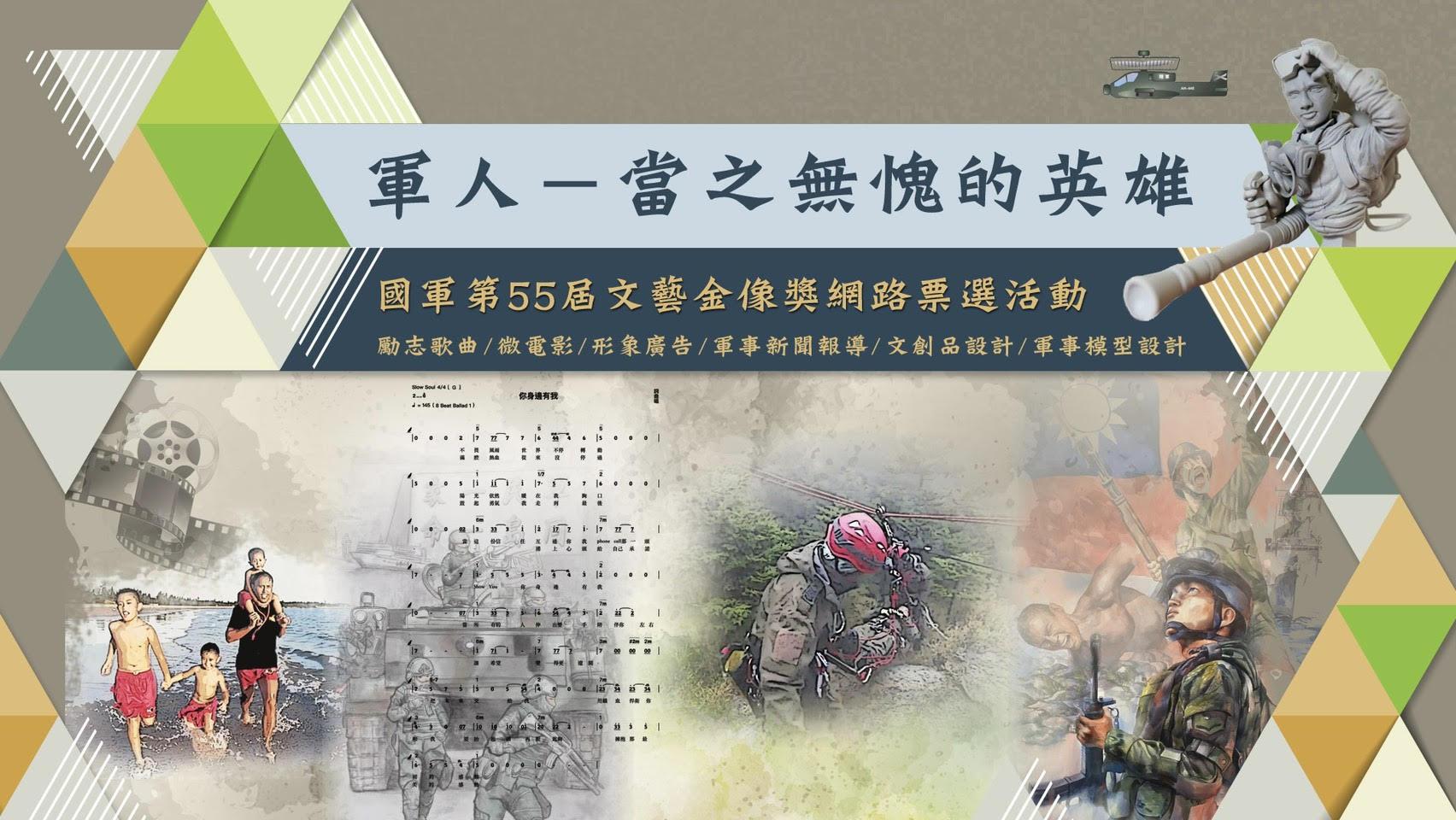 「軍人 - 當之無愧的英雄」國軍第55屆文藝金像獎網路票選活動