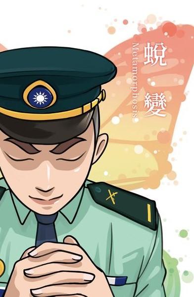 國軍第55屆文藝金像獎