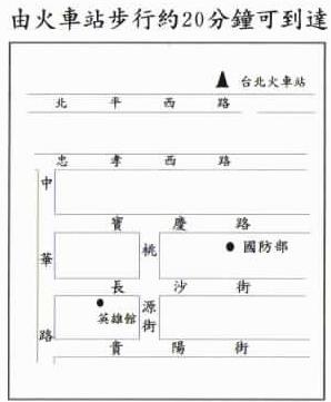 台北館頁面插圖