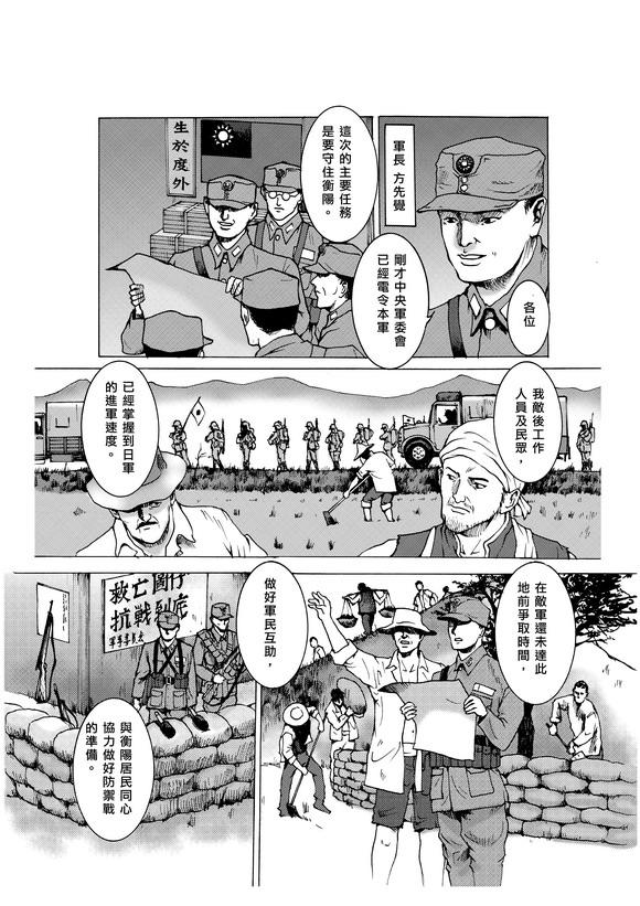 衡陽保衛戰頁面插圖