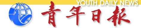 青年日報社簡介頁面插圖