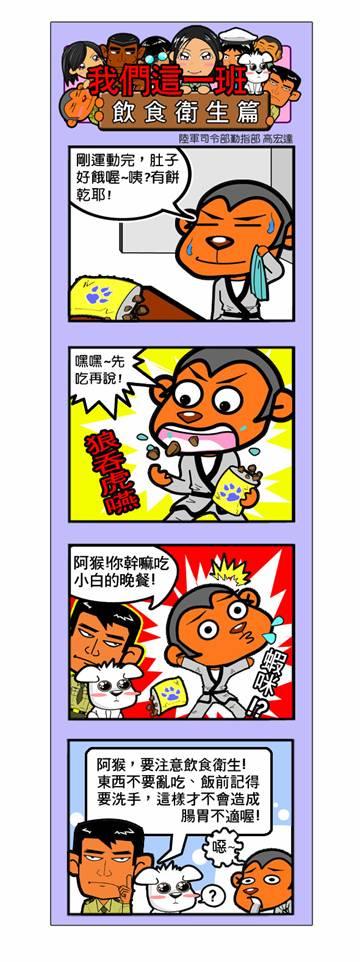 飲食衛生篇(96年7月份第4週)頁面插圖
