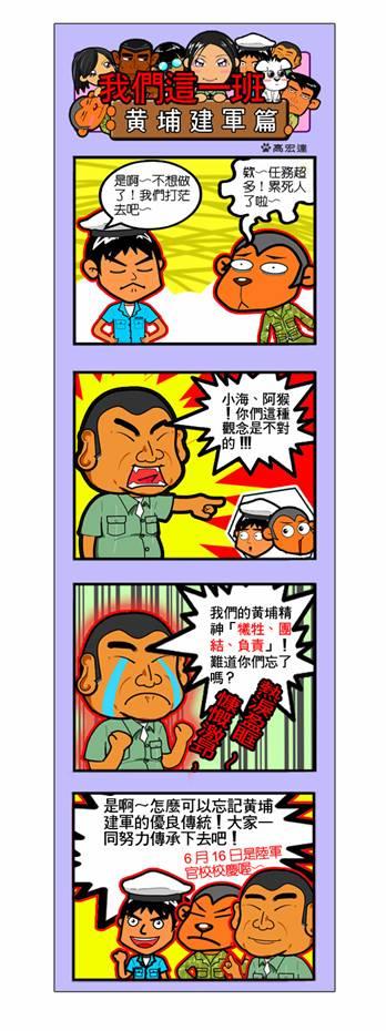 黃埔建軍篇(96年6月份第3週)頁面插圖