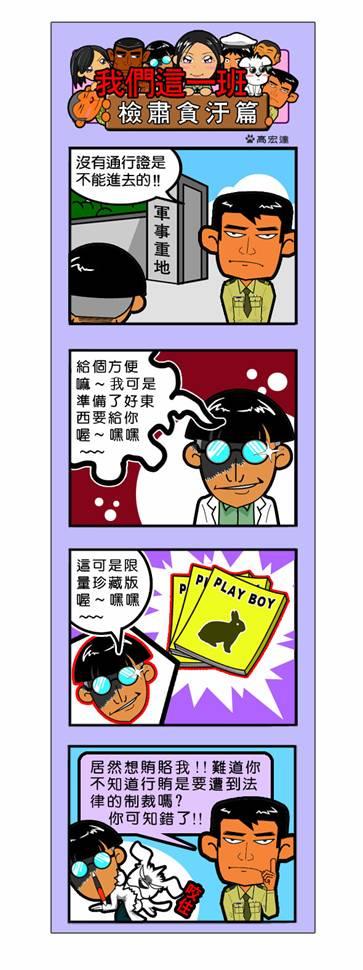 檢肅貪污篇(96年5月份第4週)頁面插圖