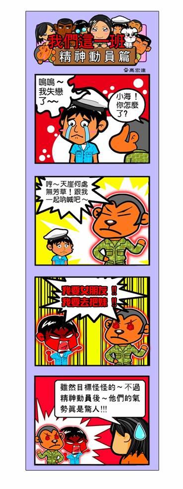精神動員篇(96年5月份第1週)頁面插圖