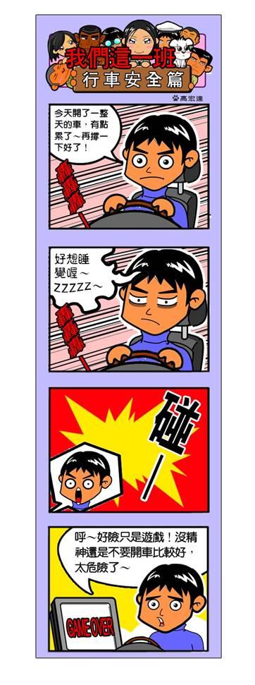 行車安全篇(96年4月份第3週)頁面插圖
